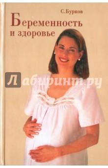 Бурков Сергей Геннадьевич Беременность и здоровье
