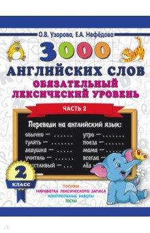 3000 английских слов. Обязательный лексический уровень. 2 класс. Часть 2