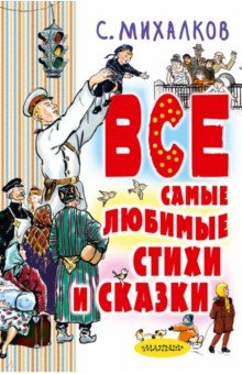 С. Михалков. Все самые любимые стихи и сказки