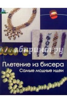Елена Парьева - Плетение из бисера.  Самые модные идеи.  2-е изд. обложка книги.