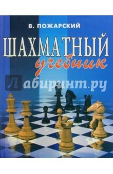 Шахматный учебникШахматы. Шашки<br>Шахматный учебник предназначен для желающих усовершенствовать свою игру (от начинающих до перворазрядников) и шахматных тренеров. Он представляет собой систематический курс шахмат (кроме дебютов), включая общие сведения о шахматной игре и шахматном спорте, различные виды преимущества в шахматной партии, комбинации, атаку на короля, технику эндшпиля, основы стратегии. Тренер, имея эту книгу, может работать с учениками в автономном режиме, привлекая дополнительно справочники по дебютам и турнирные сборники. <br>Учебный материал опирается в основном на партии - шедевры мировых шахмат. <br>Книга также содержит множество примеров из детских турниров с типичными ошибками, что важно для шахматистов младших разрядов. <br>По основным разделам учебника приводятся многочисленные упражнения (задания для самостоятельного решения). В конце книги даются ответы. <br>Хотя в книге сделан акцент на обучение детей, она может быть использована широким кругом любителей шахмат и квалифицированных шахматистов независимо от возраста.<br>14-е издание.<br>