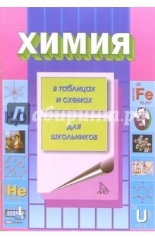 Курмашева К. Химия  в таблицах и схемах