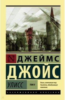 Улисс. В 2-х томах. Том II