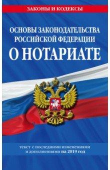 Основы законодательства РФ о нотариате на 2019 г.