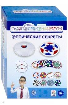 """Набор """"Оптические секреты"""" (Т 14049)"""