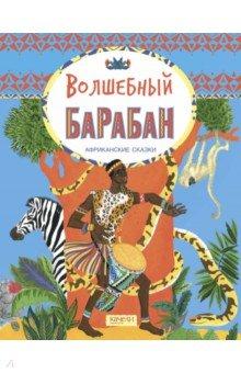 Волшебный барабан. Африканские сказки