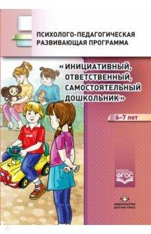 Инициативный, ответственный, самостоятельный дошкольник 6-7 лет. Психолого-педагогическая программа