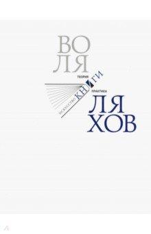 Воля Ляхов. Искусство книги. Теория и практика