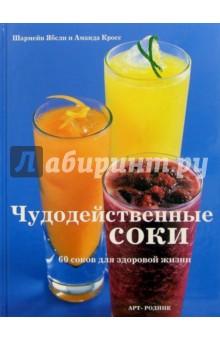 Ябсли Шармейн, Кросс Аманда Чудодейственные соки: 60 соков для здоровой жизни