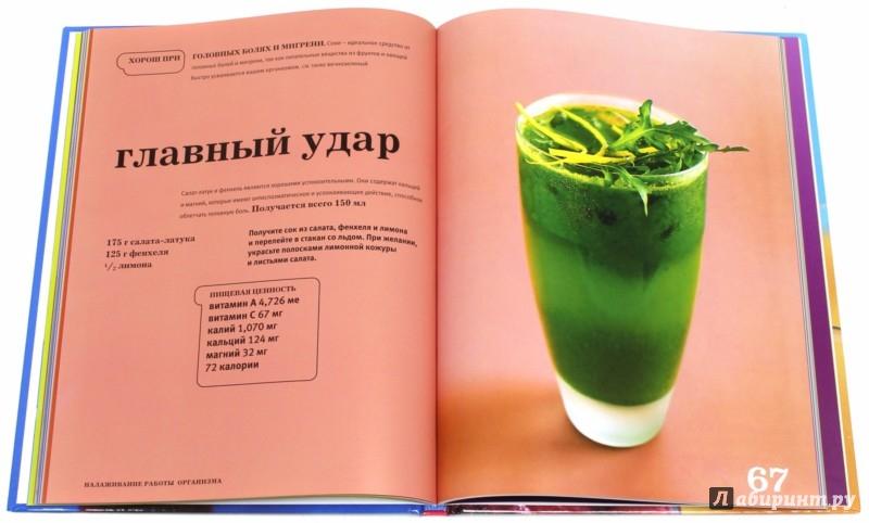 Иллюстрация 1 из 42 для Чудодейственные соки. 60 соков для здоровой жизни - Ябсли, Кросс | Лабиринт - книги. Источник: Лабиринт