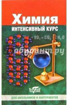 Салыгина Марина Химия. Интенсивный курс. Для школьников и абитуриентов