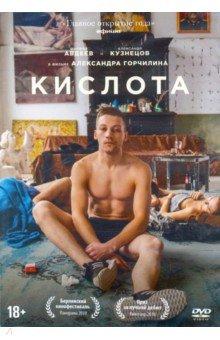 Кислота (DVD)