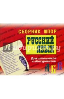 Русский язык. Сборник шпор. Для школьников и абитуриентов