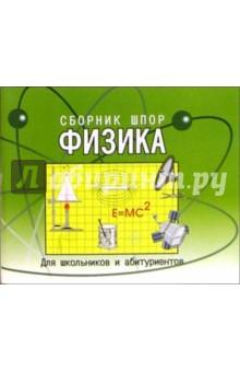 Малинина О. Физика. Сборник шпаргалок для школьников и абитуриентов