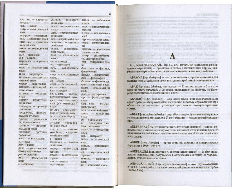 Иллюстрация 1 из 22 для Словарь иностранных слов (около 10 000 слов)   Лабиринт - книги. Источник: Лабиринт