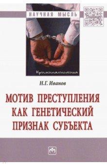 Мотив преступления как генетический признак субъекта. Монография