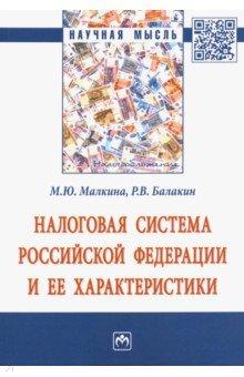 Налоговая система РФ и ее характеристики