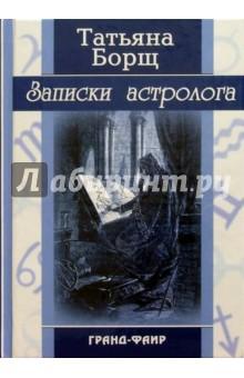 Борщ Татьяна Записки астролога
