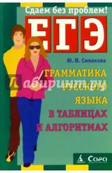 Грамматика русского языка в таблицах и алгоритмах. Подготовка к ЕГЭ