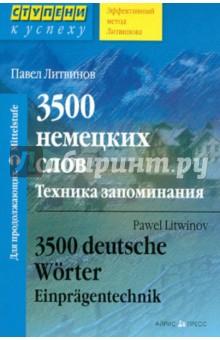 Литвинов Павел Петрович 3500 немецких слов. Техника запоминания