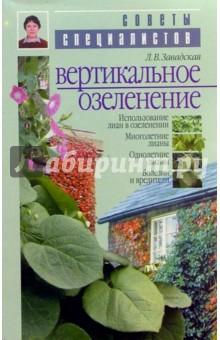 Завадская Людмила Викторовна Вертикальное озеленение
