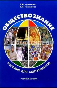 Кравченко Альберт Иванович Обществознание: Справочное пособие для абитуриентов. - 3-е изд.