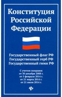 Конституция Российской Федерации. Государственный флаг, герб, гимн Российской Федерации