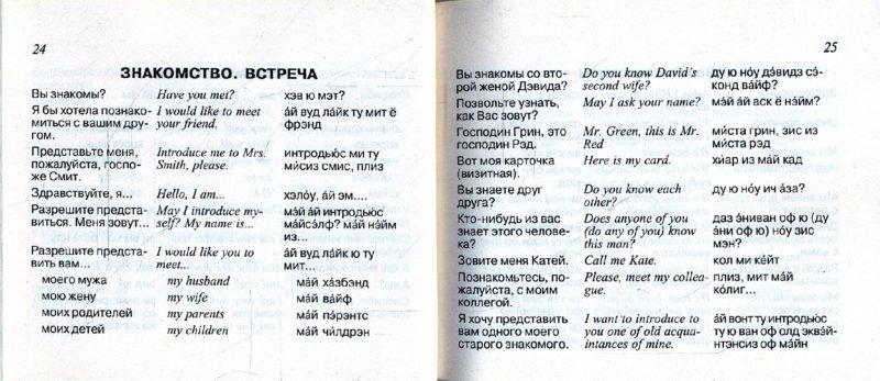 Иллюстрация 1 из 12 для Русско-английский разговорник. Более 3000 слов и выражений - Е.А. Белышева | Лабиринт - книги. Источник: Лабиринт