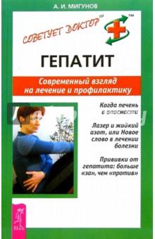 Гепатит. Современный взгляд на лечение и профилактику