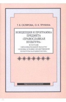 """Концепция и программа предмета """"Православная культура"""" в составе образовательной области"""