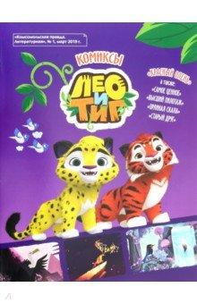 Лео и Тиг. Красный олень. Комикс