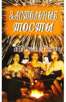 Астахов А. П. Застольные тосты