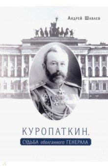 Куропаткин. Судьба оболганного генерала