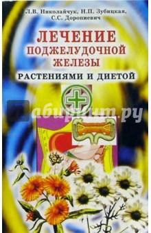 Николайчук Лидия, Зубицкая Наталья Петровна Лечение поджелудочной железы