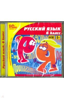 Русский язык. 6 класс. ФГОС (CDpc)