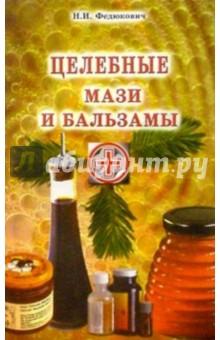 Федюкович Николай Иванович Целебные мази и бальзамы
