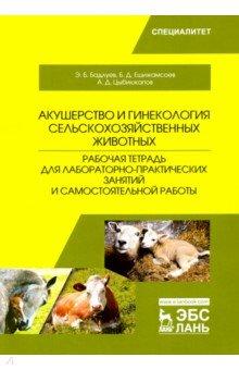 Акушерство и гинекология сельскохозяйственных животных. Рабочая тетрадь