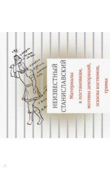 Неизвестный Станиславский. Материалы к постановкам, мотивы декораций, эскизы костюмов, гримы