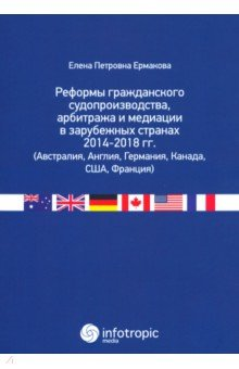 Реформы гражданского судопроизводства, арбитража и медиации в зарубежных странах 2014-2018 гг.