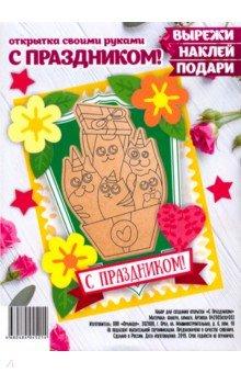 """Набор для создания открытки """"С Праздником"""""""