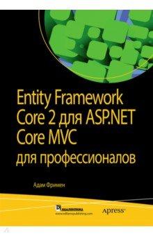 Entity Framework Core 2 для ASP. NET Core MVC для профессионалов