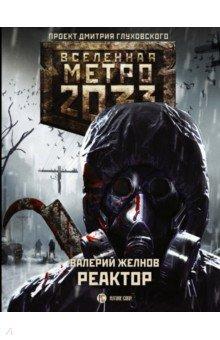 Метро 2033: Реактор