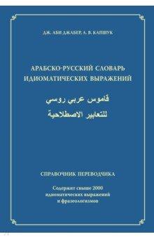 Арабско-русский словарь идиоматических выражений. Справочник переводчика