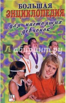 Большая энциклопедия для настоящих девчонок