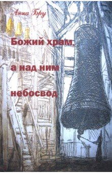 Божий храм, а над ним небосвод. Стихотворения и панк-хроники советских времен