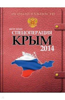 Спецоперация Крым-2014