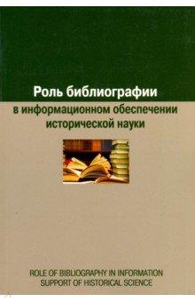 Роль библиографии в информационном обеспечении исторической науки