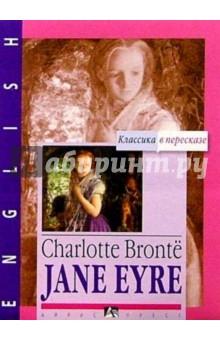 Бронте Шарлотта Джейн Эйр / Jane Eyre (на английском языке)