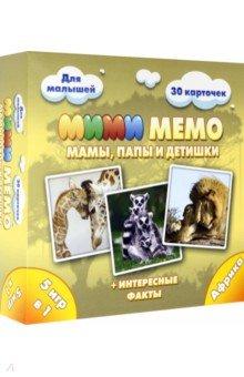 """МиМи Мемо """"Африка"""" (8049)"""