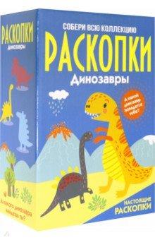 """Набор для проведения раскопок """"Динозавры"""" большой (DIG-11)"""